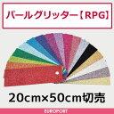 アイロンプリント用 パールグリッターシート RPG (20cm×48cm切売)大きなグリッター粒 キラキラ 反射 立体感のあるアイロンシート 衣装作製 豪華 自作Tシャツ ステカSV-8対応