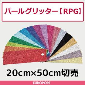 アイロンプリント用パールグリッターシート【38cm×5mロール】RRG-ZH