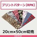 アイロンプリント用 プリントパターンシート | 20cm×50cm切売 | RPK-SC