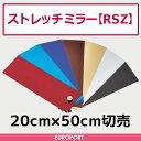 アイロンプリント用 ストレッチミラーシート   20cm×50cm切売   RSZ-HC