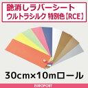 アイロンプリント用 艶消ウルトラシルク特別色 | 30cm×10mロール | RCE-W