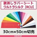 アイロンプリント カッティング用シート 艶消ウルトラシルク | 30cm×50cm切売 | RCU-WC