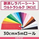 アイロンプリント カッティング用シート 艶消ウルトラシルク | 30cm×5mロール | RCU-WH