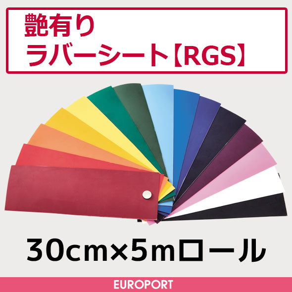 アイロンプリント用 艶有ラバーシート アイロンで貼れる | 30cm×5mロール | RGS-WH