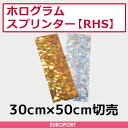 アイロンプリント用 ホログラムスプリンターシート | 30cm×50cm切売 | RHS-WC