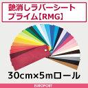 アイロンプリント用 艶消ラバーシート プライム | 30cm×5mロール | RMG-WH