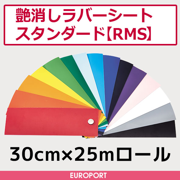 アイロンプリント用 艶消ラバーシート 熱転写  | 30cm×25m | RMS-WF