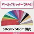 アイロンプリント用 パールグリッターシート   30cm×48cm切売   RPG-WC