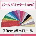 アイロンプリント用 パールグリッターシート | 30cm×5mロール | RPG-WH