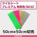 アイロンプリント用 ツイルプレミアム特別色 | 50cm×50cm切売 | RCG-C | 在庫限り |