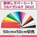 アイロンプリント カッティング用シート 艶消ウルトラシルク | 50cm×50cm切売 | RCU-C