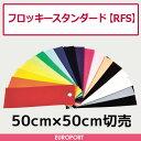 アイロンプリント用 フロッキースタンダード | 50cm×50cm切売 | RFS-C