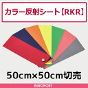 アイロンプリント用 カラー反射シート | 50cm×50cm切売 | RKR-C