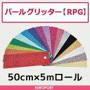 アイロンプリント用 パールグリッターシート | 48cm×5mロール | RPG-H