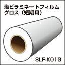 短期塩ビラミネートフィルム グロス[137.5cm×45mロール]