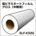 中短期塩ビラミネートフィルム グロス[63.5cm×50mロール]