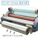 ラミネート用アンダーフィルム 65cm×400mロール【SLF-UF650】