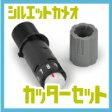 グラフテックシルエットカメオカッターセット SILH-BLADE-3J