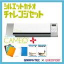 【即納OK!在庫品】シルエットカメオ本体にサンプルが付いた必要最小限のセットです。小型カッティングマシンsilhouette-CAMEO(シルエットカメオ)チャレンジセット