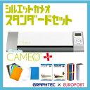 【1,500円相当のステッカーシートプレゼント!】小型カッティングマシン silhouette-CAMEO(シルエットカメオ)スタンダードセット