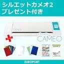 グラフテック社製 小型カッティングマシン silhouette-CAMEO2 シルエットカメオ2[カード決済対応]