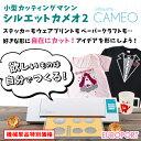 <専用替刃&A4シートセットプレゼント>グラフテック社製 小型カッティングマシン silhouette-CAMEO2 シルエットカメオ2 機械単体特別価格 | ...