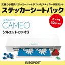 シルエットカメオ 3 silhouette CAMEO 3 小型 カッティングマシン 〜295mm幅 ステッカーシートパック【CAMEO3-SSS-PAC】★新発売★ | カード決済対応 | 送料無料 | 即納OK!在庫