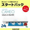 ★新発売★グラフテック社製 小型カッティングマシン silhouette-CAMEO3 シルエットカメオ3<スタートパック>[カード決済対応]