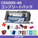 A3サイズ対応カッティングマシングラフテック社製 [CE6000-40][コンプリートパック]