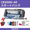 A3サイズ対応カッティングマシングラフテック社製 [CE6000-40][スタートパック]