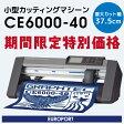 通常在庫品★グラフテック社製 A3サイズ対応カッティングマシンCE6000-40[カード決済OK]
