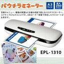 パウチラミネーター【EPL-1310】