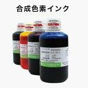 可食性合成色素インク[NE-FD]