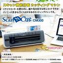 ScanNCut(スキャン カット) CM300 |Brother社製 小型カッティングマシン ?2