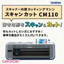 [期間限定特別価格]スキャンしてカットが出来る、brother社製 カッティングマシン スキャン カット ScanNCut CM110 [カード決済OK]
