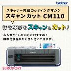 ★[期間限定特別価格]スキャンしてカットが出来る、brother社製 カッティングマシンScanNCut CM110(スキャン カット)CM110[カード決済OK]