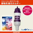 ScanNCut スキャンカット専用★厚物用替刃ホルダー CAHLF1