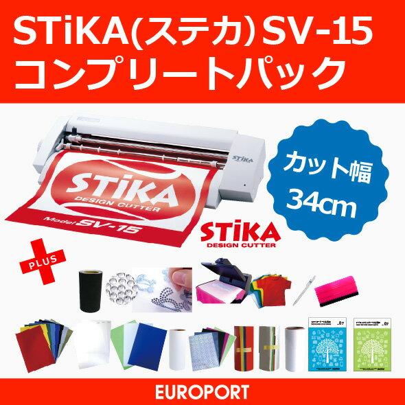 ステカ SV-15 STIKA 小型 カッティングマシン ~34cm幅 コンプリートパック【SV15-COP-PAC】ローランドDG社製   カード決済対応   送料無料   即納OK!在庫 [即納OK!在庫品]ステッカーもTシャツも色々作りたい方におススメ。ゼロから始めるのにも最適★材料も道具もすべてが詰まったセット