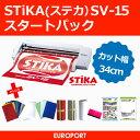 ステカ SV-15 STIKA 小型 カッティングマシン 〜34cm幅 スタートパック【SV15-STR-PAC】ローランドDG社製 | カード決済対応 | 送料無料..