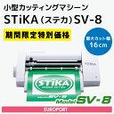 ステカ SV-8 STIKA 小型 カッティングマシン 〜...