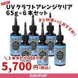 まとめ買いでお得!ケミテックUVレジン液 クラフトアレンジ ハイブリッドクリア 6本セット | 大容量65g |