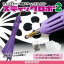 ホットフィックスラインストーン用スティックアイロンスティックロボ2★ラインストーンの色サイズMIXと耐熱アプリセット★