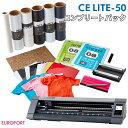 CE LITE-50 小型 カッティングマシン A4サイズ対応 〜498mm幅 Ai対応 コンプリートパック【CELI50-COP-P3】グラフテック社製 | 高性能 | カード決済対応 | 送料無料