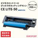 CE LITE-50 小型 カッティングマシン A4サイズ...