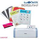 スキャンカット SDX1000 便利な作業道具セット カッティングマシン ScanNCut | brother | ブラザー 【SDX-AD-PAC2】(BRZ-CMZ0102)
