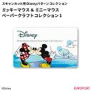 スキャンカット専用 ミッキーマウス&ミニーマウス ペーパークラフトコレクション1 ブラザー ディズニーパターンコレクション【BRZ-CAD..