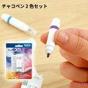 スキャンカット専用 チャコペンセット 2色セット(CAPEN2) 布用ペン