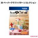 3Dペーパークラフトパターンコレクション brother社(CAUSB4)50種のデータ収録 立体的なバッグや箱 カード作製に スキャンカット ScanNCut CM110 CM300 CM650W対応