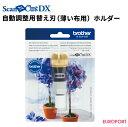 スキャンカットDX専用 自動調整用替え刃ホルダー(薄い布用)【BRZ-CADXHLDQ1】スキャンカット ScanNCut DX対応 替え刃をセットするためのホルダー