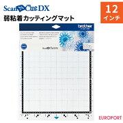 スキャンカットDX専用 弱粘着カッティングマット12インチ 305×305mm(BRZ-CADXMATLOW12)スキャンカット ScanNCut DX対応 繰り返し使える!